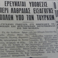 Investigation on illegal import of arms by Turkish Cypriots, November 1956.